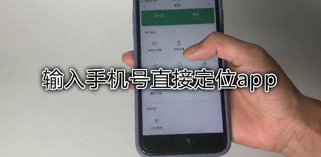 输入手机号直接定位app