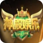 神殿娱乐棋牌游戏