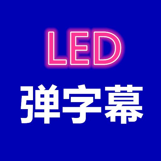 彈字幕LED