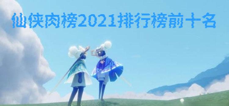 仙侠肉榜2021排行榜前十名