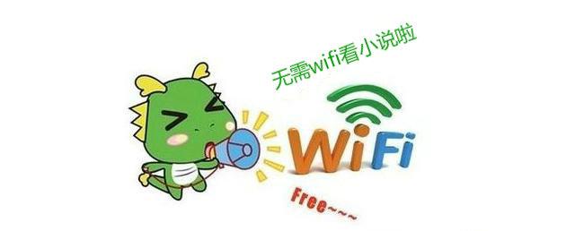 不連wifi可以看的小說app