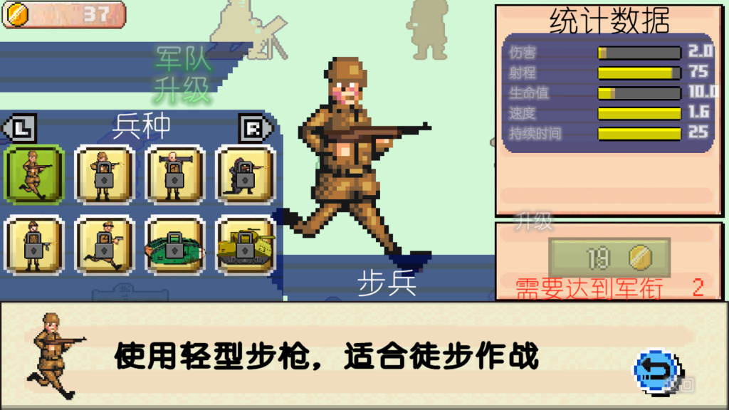 世界大战1944中文版图1