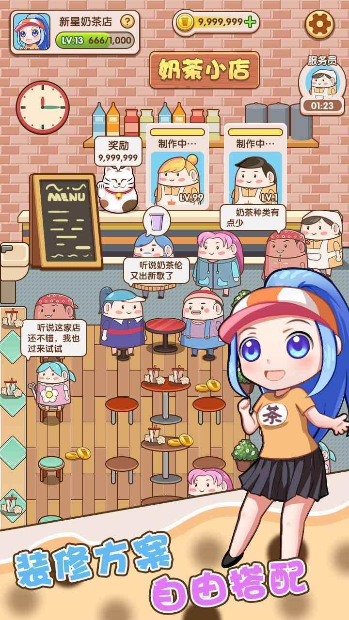 小姐姐的奶茶店图3