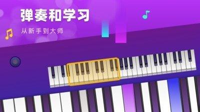 钢琴模拟键盘图1