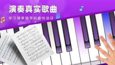 钢琴模拟键盘图2