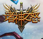 诸神之怒 v1.1