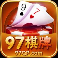 97棋牌手机版