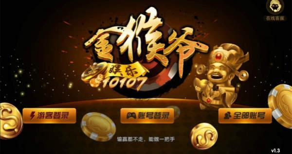 10107娱乐app
