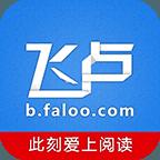 飞卢小说官网版 v5.4.7