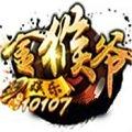 10107娱乐app v2.3