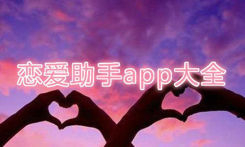 恋爱助手app大全