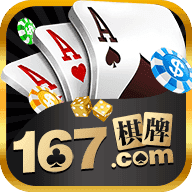 167棋牌1.0.0安卓版