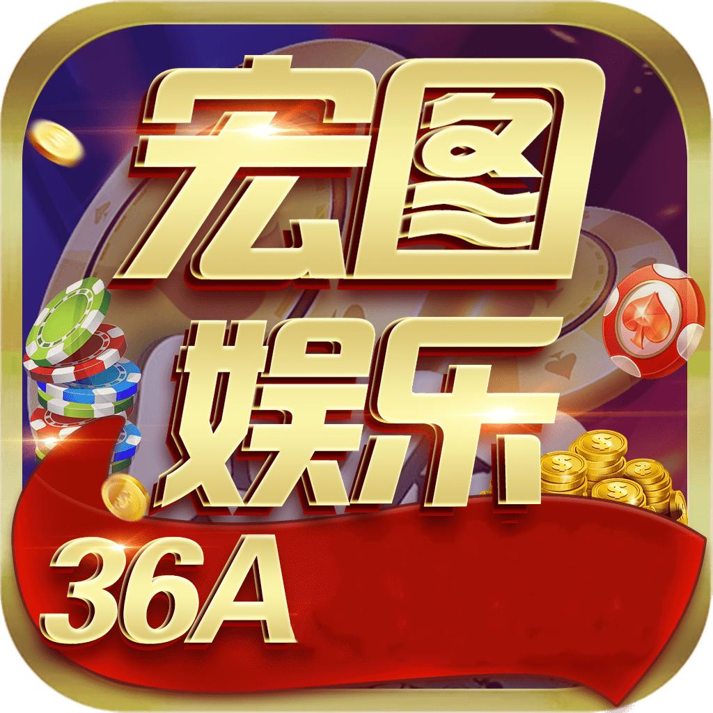 宏图娱乐棋牌 v1.3