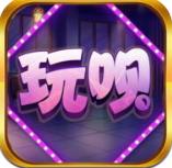 玩呗棋牌免费官网版