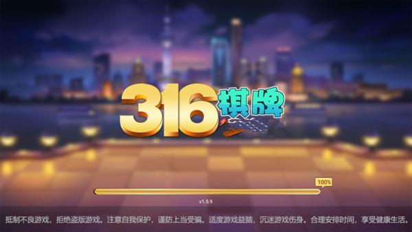316棋牌vip