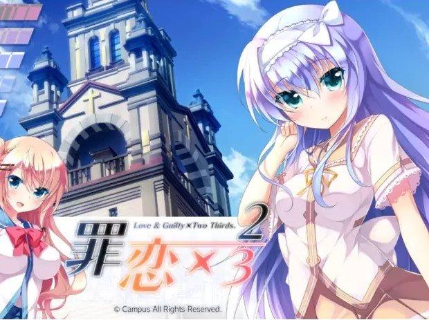罪恋×2/3汉化版