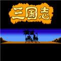 旧版三国志单机游戏