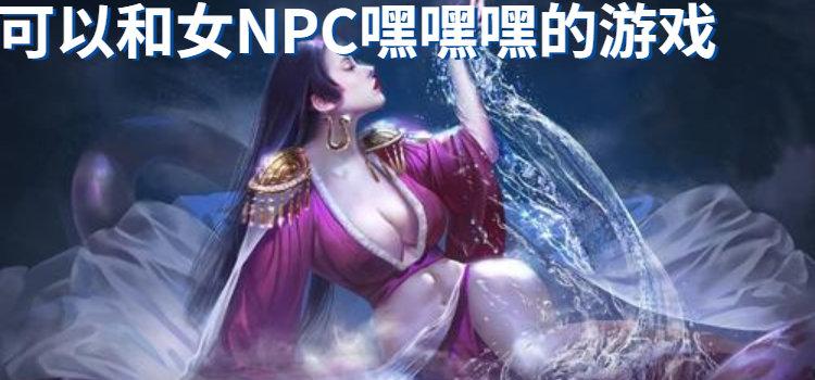 可以和女NPC嘿嘿嘿的游戏