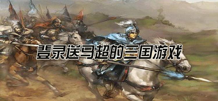 登录送马超的三国游戏