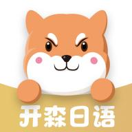 开森日语 v1.1.8