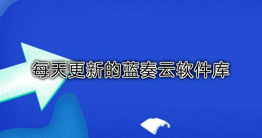 每天更新的蓝奏云软件库