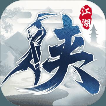 下一站江湖6.5破解版 v1.1