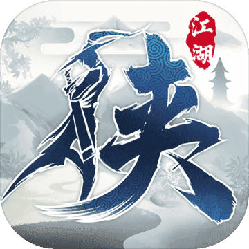 下一站江湖免付费破解版 v6.5