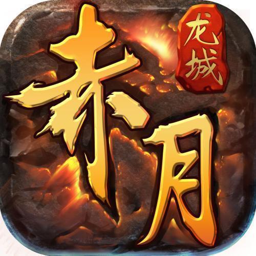 老罗代言赤月龙城之新冰雪传奇 v1.85