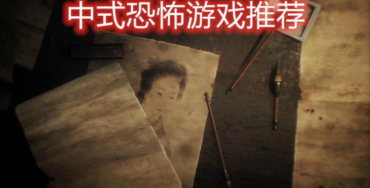 中式恐怖游戏推荐
