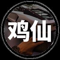 鸡仙软件库 v1.0