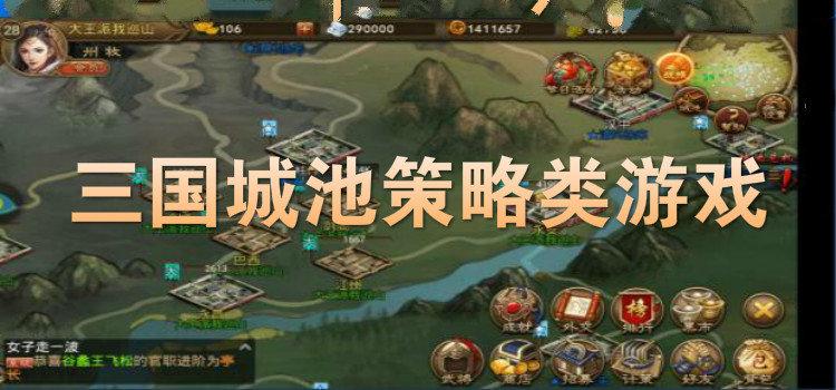 三国城池策略类游戏