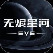 EVE旗舰降临