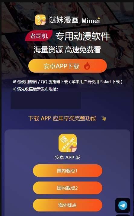 谜妹app