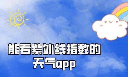 能看紫外线指数的天气app
