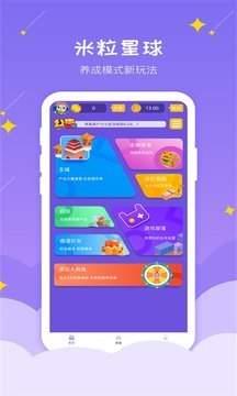 米粒星球app