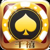 千禧棋牌安卓版旧版