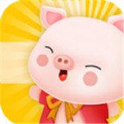 恋爱猪猪红包版
