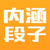 内涵段子TV v安卓版 1.0.3