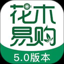 花木易购 v5.1.8