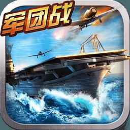 战舰帝国当乐平台 v7.0.24