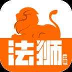法狮众服 v1.0.0