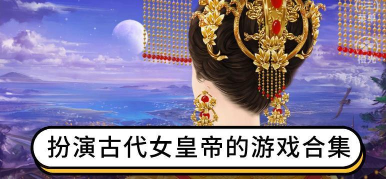 扮演古代女皇帝的游戏合集
