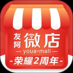 友阿微店 v4.6.6