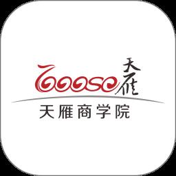 天雁商学院最新版 v2.1.19