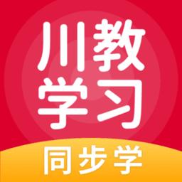 川教学习 v5.0.7.0