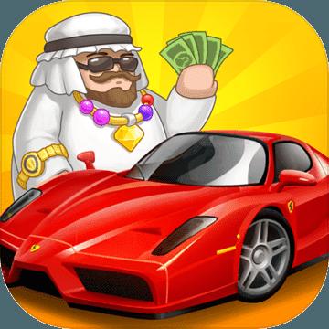 卖车当首富赚钱app