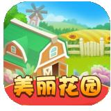 美丽花园app v1.0.1