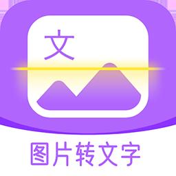 图文转换 v1.0.3