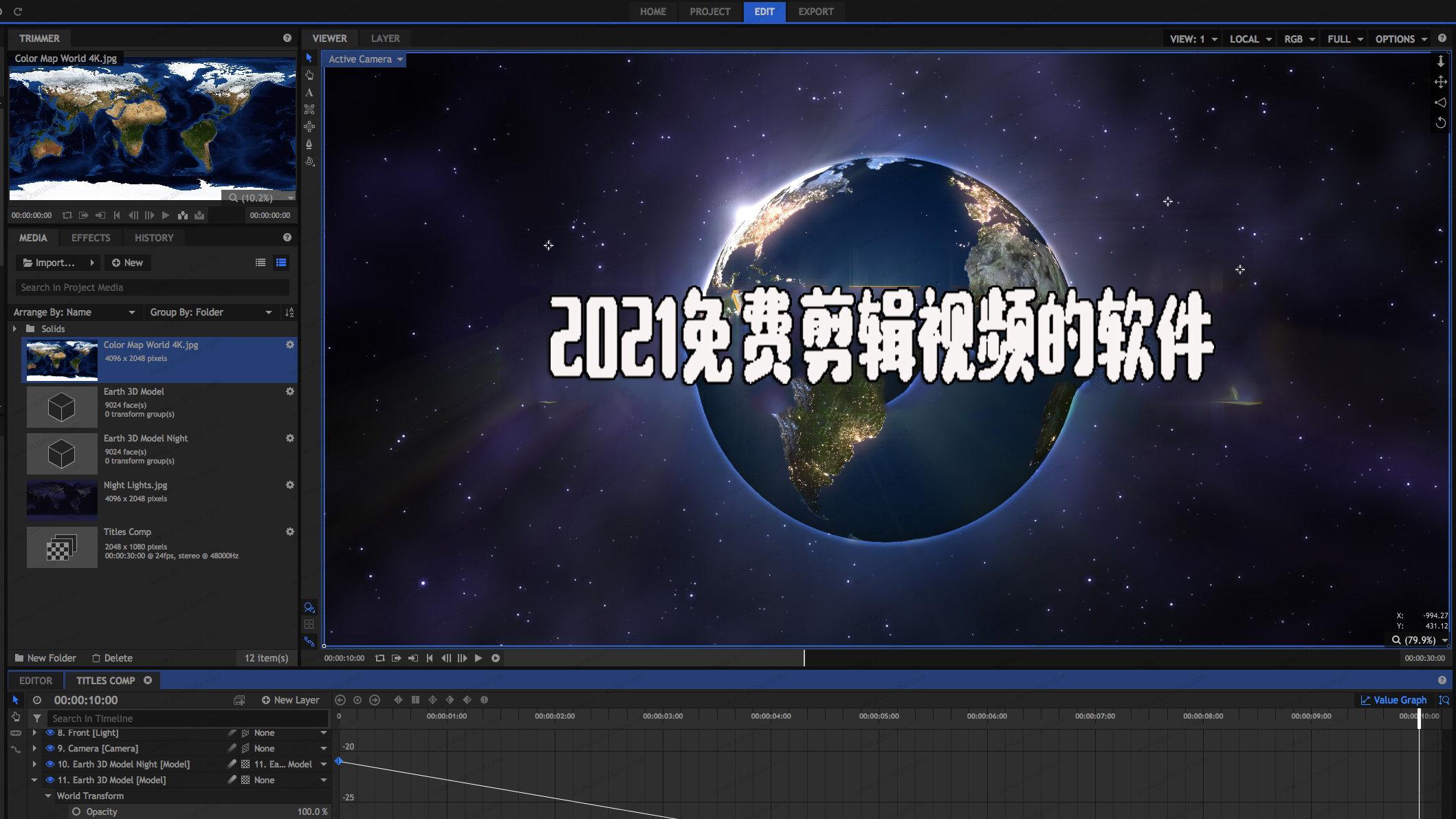 2021免费剪辑视频的软件