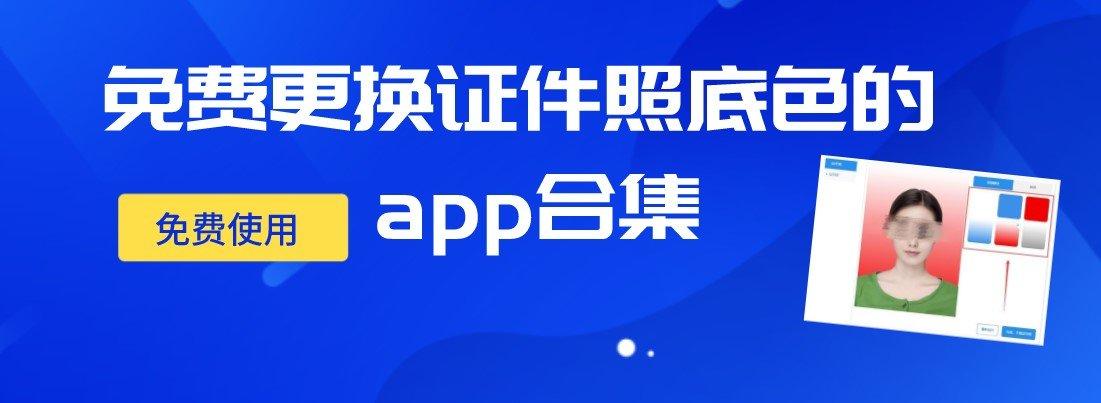 免费更换证件照底色的app合集